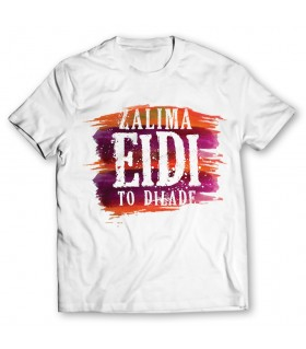 Zalima eidi to dilade printed graphic t-shirt