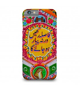 fasla rakhain printed mobile cover